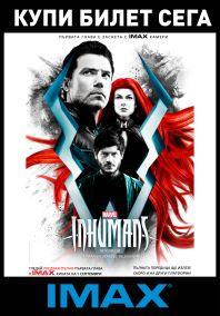 Inhumans IMAX 2D