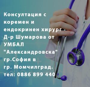 Консултация с коремен и ендокринен хирург в гр. Момчилград.