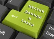 Община Черноочене стартира данъчна кампания за 2020 година